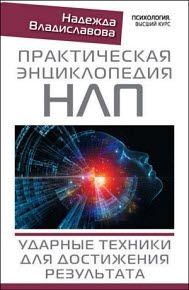 Надежда Владиславова - Практическая энциклопедия НЛП. Ударные техники для достижения результата