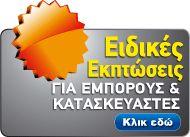 http://www.promex.gr/products/georgika_mhxanhmata