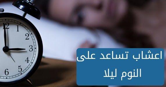 اعشاب تساعد على النوم ليلا هناك العديد من الاشخاص الذين يعانون من اضطراب في النومالأرق أو عدم النوم جيدا يمكن أن يؤدي إلى مشاكل في التركيز والتهيج ويزيد من خ