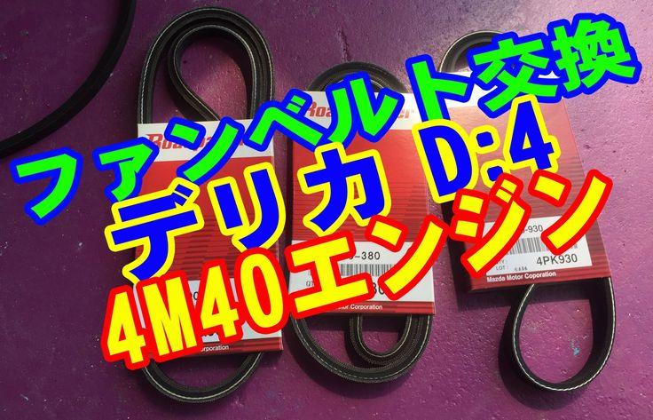 """【DIY】 デリカスペースギア ファンベルト交換 """"4M40型ディーゼルターボ"""""""
