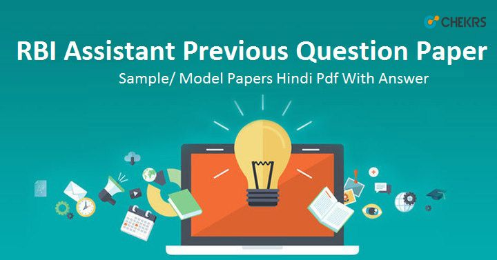 RBI Assistant Previous Question Paper #Sample #ModelPapers #HindiPdf