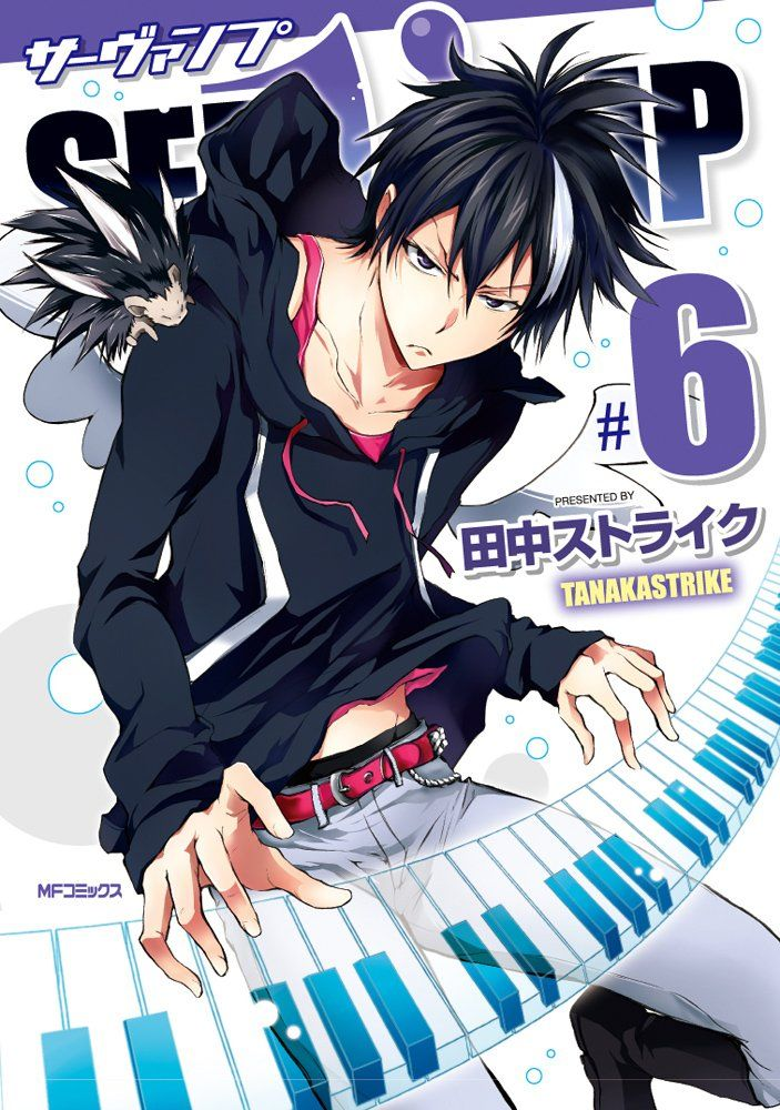 Amazon.co.jp: SERVAMP-サーヴァンプ- 6 (MFコミックス ジーンシリーズ): 田中ストライク: 本