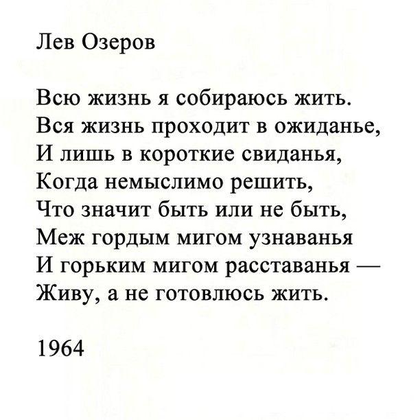 #литература #стихотворение #поэзия #стихи #озеров