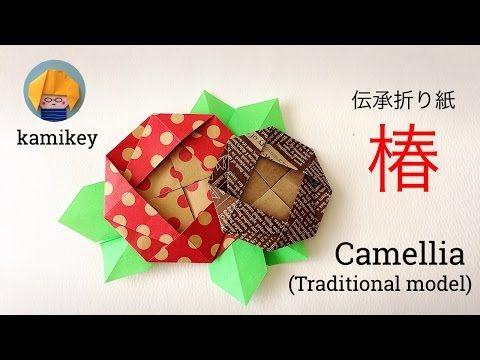 【伝承折り紙】椿 Camellia origami (traditional model) - YouTube