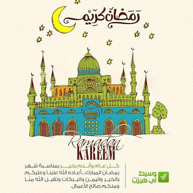 كل عام وأنتم بخير وسيط ايهرب مناسبة حلول شهر رمضان المبارك اعاده الله علينا اعواما مديدة اللهم بارك لنا الشهر الفضيل ش Words Hug Taj Mahal