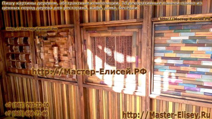 Декоративная панель - мозаичная картина из дерева.