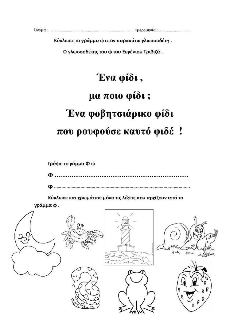 Ζήση Ανθή :Ιδέες , δραστηριότητες και φύλλα εργασίας για το γράμμα Φ στο νηπιαγωγείο . Το γράμμα Φ φ . Στο νηπιαγωγείο , τα νήπια έ...