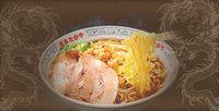富山 まるたかや ラーメン×2食+豚バラ串3本セット 配送先:離島(沖縄本島以外を含む)【冷蔵/豚骨スープ/とんこつスープ/豚骨味/とんこつ味/とんこつラーメン/豚骨ラーメン/送料別途】