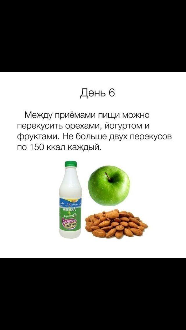 Правильное питание 6