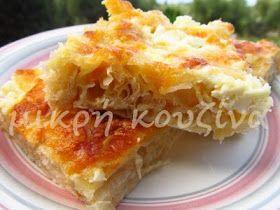 μικρή κουζίνα: Αλμυρή πατσαβουρόπιτα