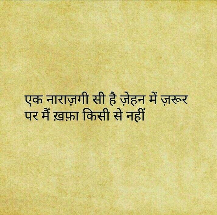नाराजगी #Shayari #Poem #Hindi #Urdu #Kavita #Quote #Poetry #love #Zindagi