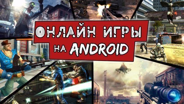 Онлайн игры на андроид