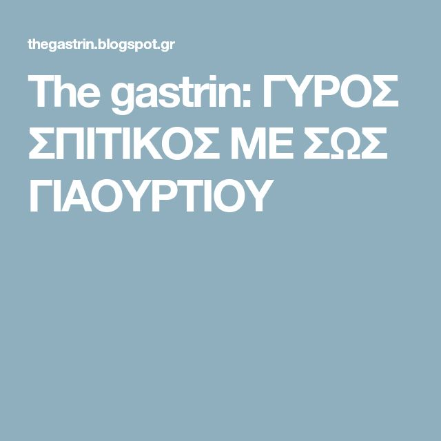 The gastrin: ΓΥΡΟΣ ΣΠΙΤΙΚΟΣ ΜΕ ΣΩΣ ΓΙΑΟΥΡΤΙΟΥ