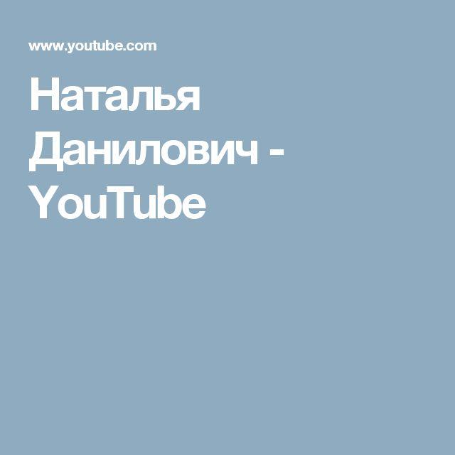 Наталья Данилович - YouTube