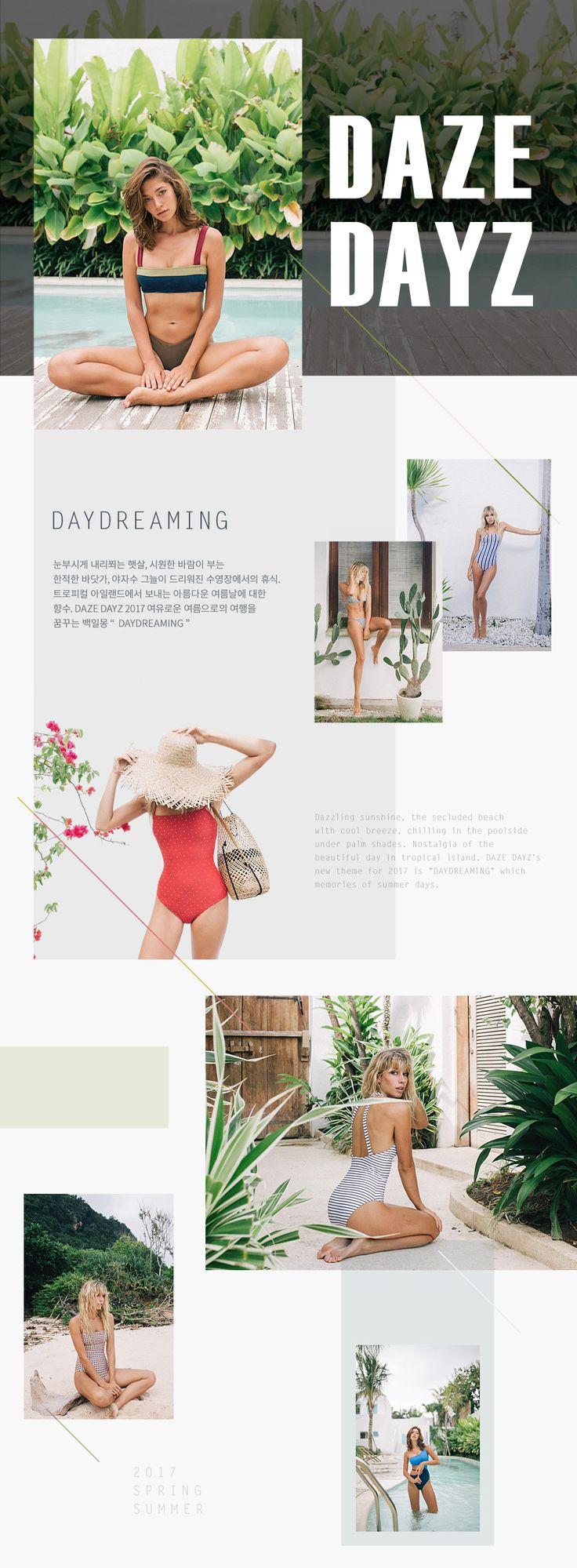 WIZWID:위즈위드 - 글로벌 쇼핑 네트워크 여성 의류 우먼 패션 스윔웨어 DAZE DAYZ 여유로운 여름으로의 여행 데이즈데이즈 17 썸머 컬렉션