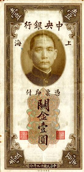 Central Bank of China, One Customs Gold Unit note, printed in 1930.