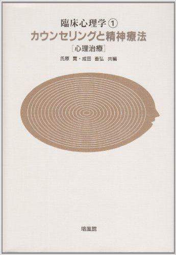 カウンセリングと精神療法―心理治療 (臨床心理学)  – 1999/7 氏原 寛 (編集), 成田 善弘 (編集)