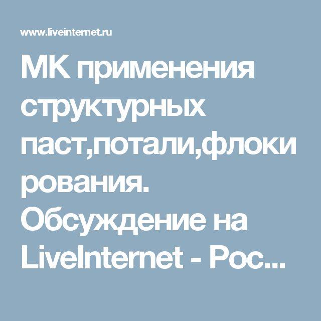 МК применения структурных паст,потали,флокирования. Обсуждение на LiveInternet - Российский Сервис Онлайн-Дневников