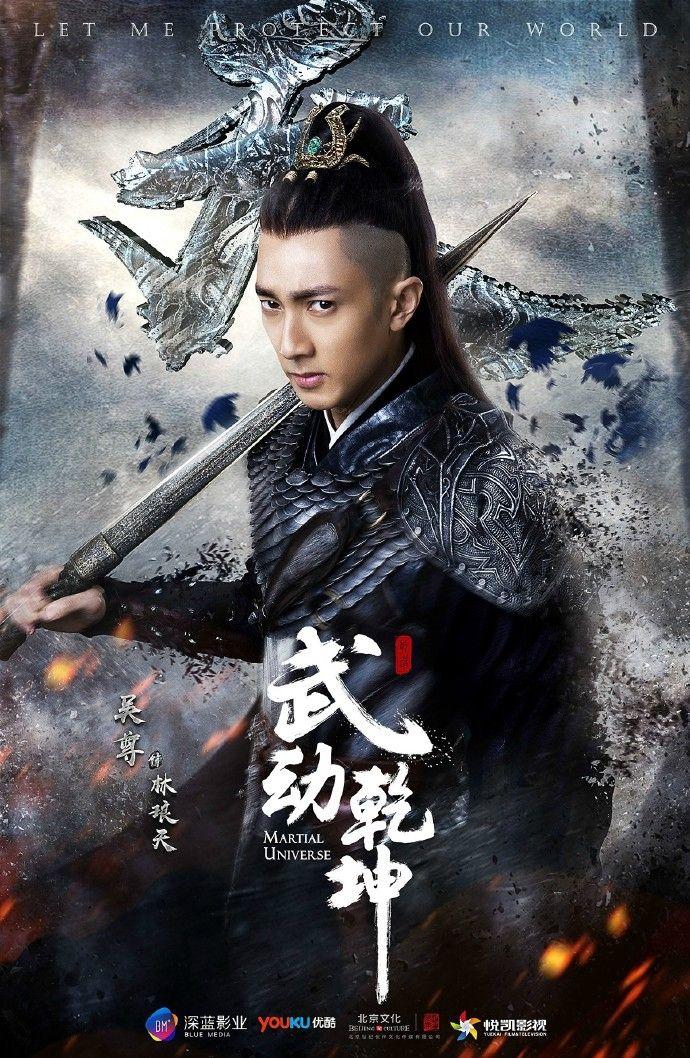 Martial Universe Season1 2018 Asian Film Film Pictures Martial