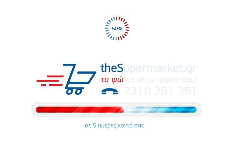 Πέντε μέρες έμειναν μόνο για να αλλάξετε συνήθειες και να απαλλαγείτε από το ωράριο των καταστημάτων για να κάνετε τα ψώνια σας! #TheSupermarket