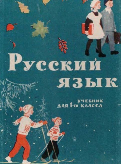 Советские учебники по русскому языку