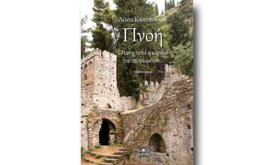 Άρθρο στην Real.gr - Kοινωνία 24/4/13 για το μυθιστόρημα Πνοή της Λίτσας Καποπούλου