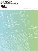 エクステリアの施工規準と標準図及び積算