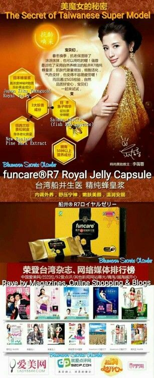 Bluemoon Secrets Chamber funcare®R7 Royal Jelly Capsule 船井® R7ロイヤルゼリー 船井®R7精純蜂皇漿 The health benefits of Royal Jelly are extensive and universities around the world are now studying this magical compound more and more frequently in an attempt to further understand it. 1. Brain Health -- Royal jelly has been reported to stimulate the growth of glial cells, neural stem cells and acetylcholine in the brain. Acetylcholine is a brain chemical which is required for the transmission of nerve i...