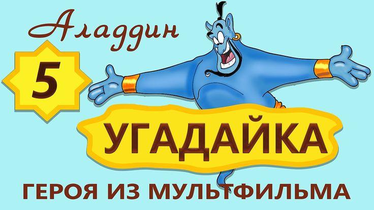 Аладдин Угадайка героя из мультфильма Выпуск 5