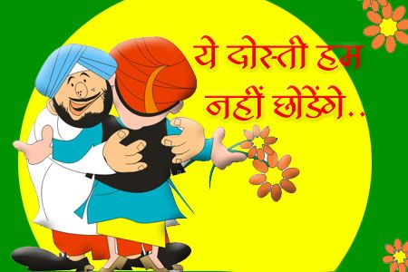 Happy Friendship Day's Anmmated Greetings and Walpapers