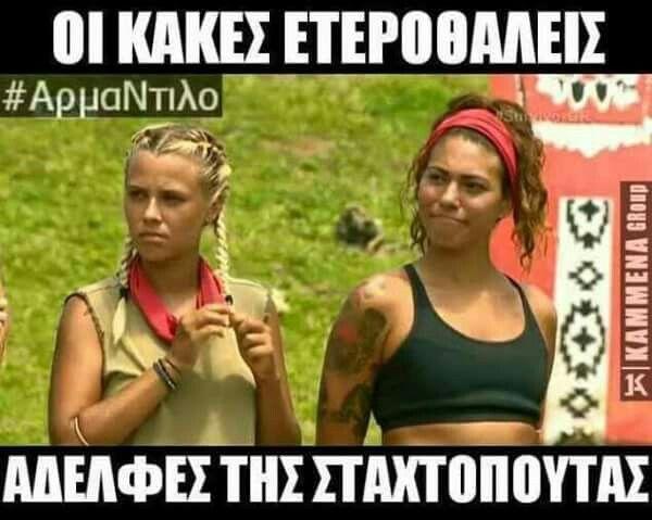 Λάουρα και Ευρυδίκη ......