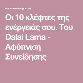 Οι 10 κλέφτες της ενέργειάς σου. Του Dalai Lama - Αφύπνιση Συνείδησης