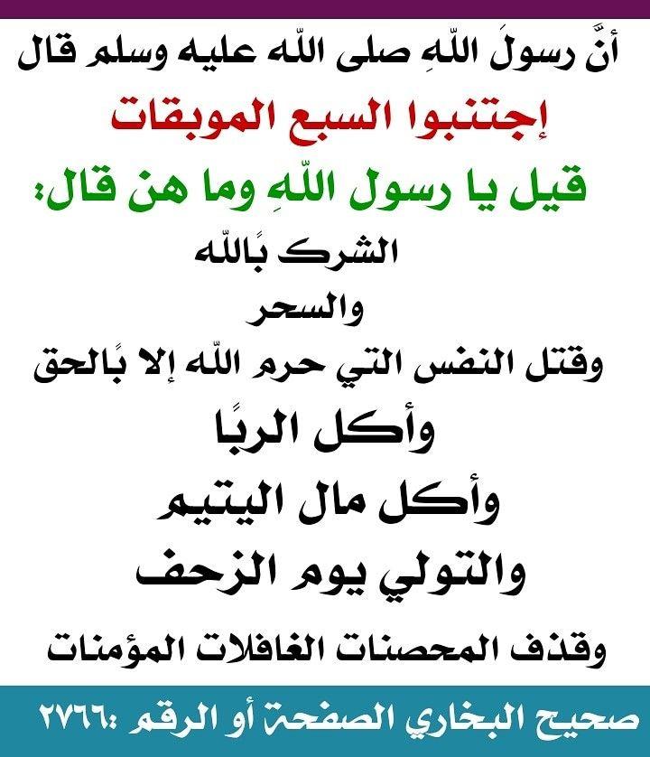 Pin By الدعوة السلفية On احاديث صحيحة Islamic Love Quotes Islamic Quotes Quotes