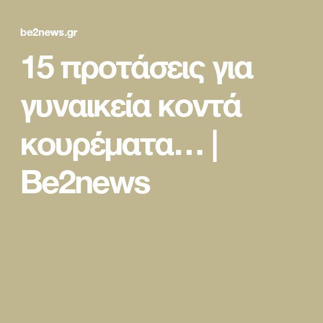 15 προτάσεις για γυναικεία κοντά κουρέματα… | Be2news