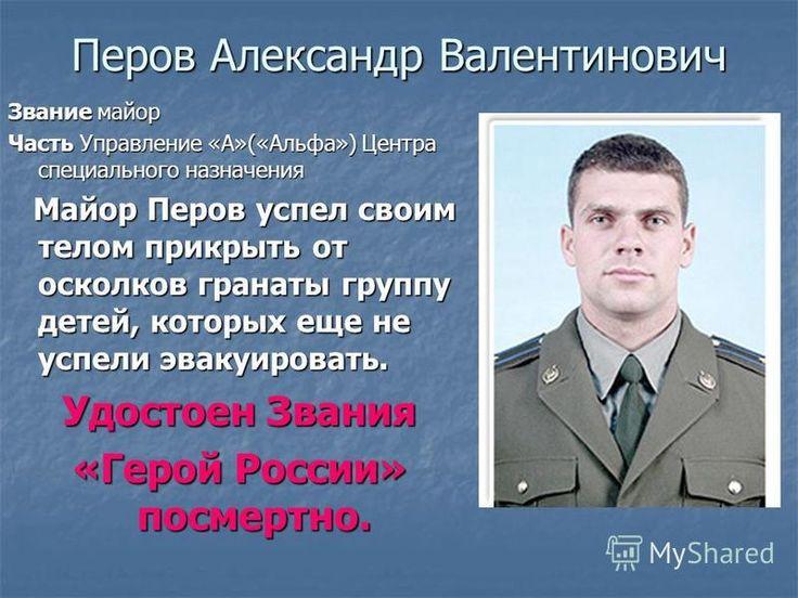 это тому, герои россии список и фото их подвиги профессионалов