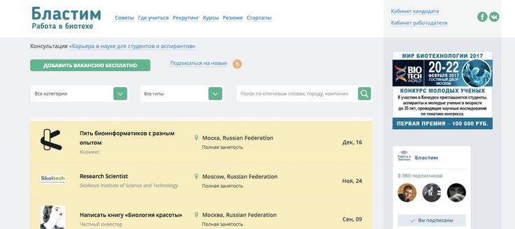 """Ищете вакансии в биотехе? Тогда этот сайт вам точно поможет. http://blastim.ru Большинство представленных вакансий для биоинформатиков, однако и для """"мокрых"""" биологов найдется немало чего интересного! Кроме сайта у них есть и группа в ВКонтакте (https://vk.com/blastim). #биотехнология #биотехнологии #новости #биоинформатика #бластим"""