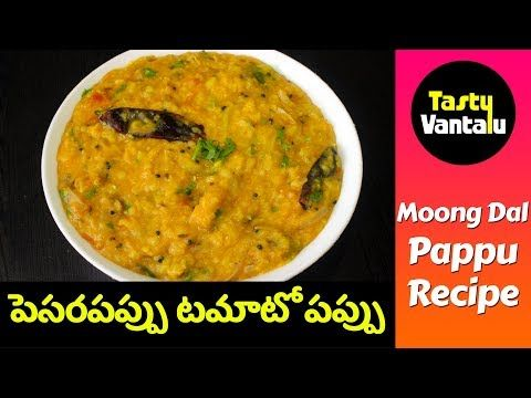 Moong Dal Pappu in Telugu | Pesarapappu Tomato Pappu bt