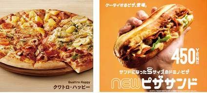ドミノピザ大人気トッピング4種が贅沢な1枚になったクワトロハッピーなど2種を新発売
