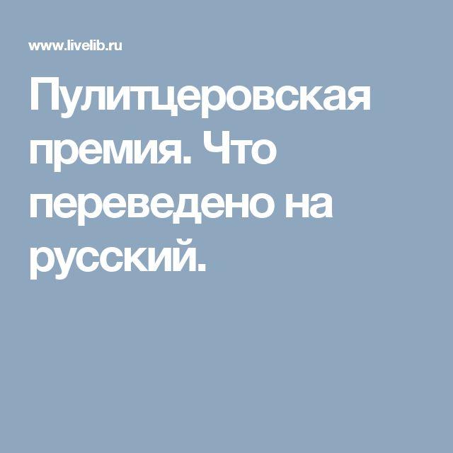 Пулитцеровская премия. Что переведено на русский.