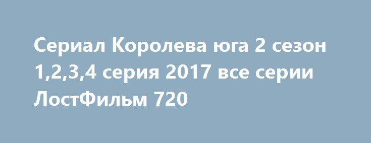 Сериал Королева юга 2 сезон 1,2,3,4 серия 2017 все серии ЛостФильм 720 http://kinogo-2016-net.ru/2372-serial-koroleva-yuga-2-sezon-1234-seriya-2017-vse-serii-lostfilm-720.html  http://kinogo-2016-net.ru/2372-serial-koroleva-yuga-2-sezon-1234-seriya-2017-vse-serii-lostfilm-720.html