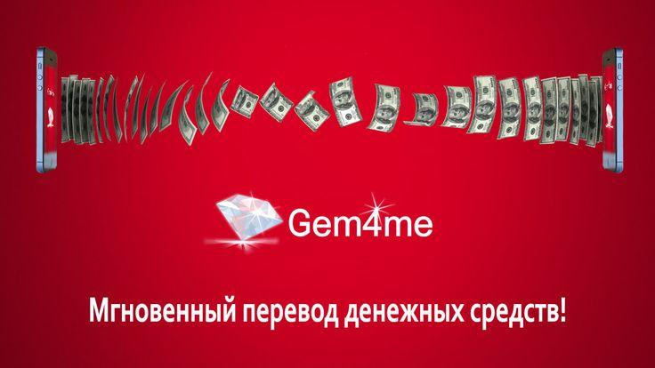 Gem4me: первый денежный мессенджер