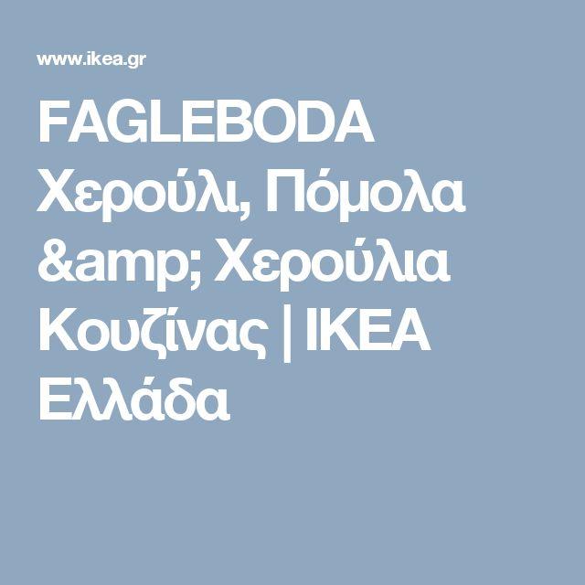 FAGLEBODA Χερούλι, Πόμολα & Χερούλια Κουζίνας | IKEA Ελλάδα