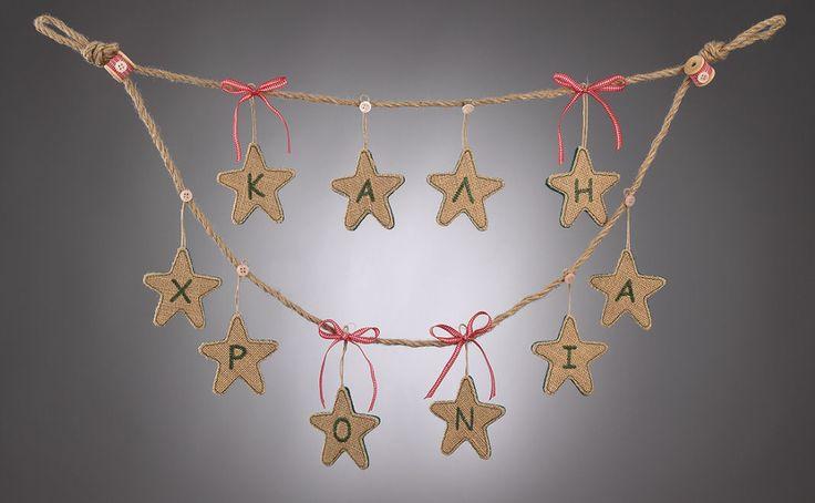 www.mpomponieres.gr Χριστουγεννιάτικη γιρλάντα με κεντημένη την ευχή καλή χρονιά, πάνω σε αστεράκια από λινάτσα και τσόχα, διακοσμημένη με κουμπιά ξύλινες κουβαρίστρες και κόκκινη καρώ κορδέλα, ιδανική για χριστουγεννιάτικη διακόσμηση σε τζάκι ή πόρτα. Όλα τα χριστουγεννιάτικα προϊόντα μας είναι χειροποίητα ελληνικής κατασκευής. http://www.mpomponieres.gr/xristougienatika/xristougeniatiki-girlanta-gia-tzaki-me-kali-xronia.html #burlap #christmas #ornament #felt #stolidia #xristougenniatika