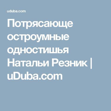 Потрясающе остроумные одностишья Haтальи Резник   uDuba.com