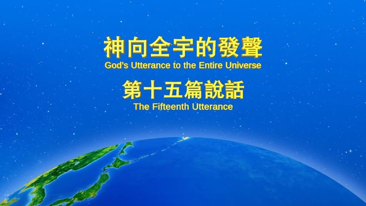 "Almighty God's Word "" The Fifteenth Utterance in God's Utterance to the Entire Universe"""