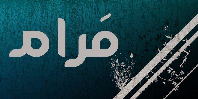 معنى اسم مرام صفات حاملة اسم مرام Nike Logo Logos