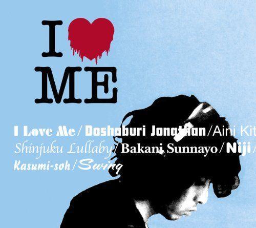 I LOVE ME [SHM-CD] 愛に来て