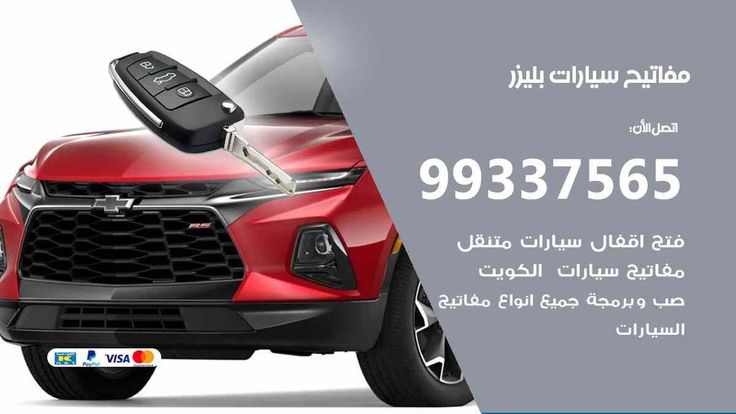 مفاتيح سيارات بليزر 99337565 عمل مفاتيح جديدة للسيارات بنشر متنقل الكويت Sports Car Car Vehicles