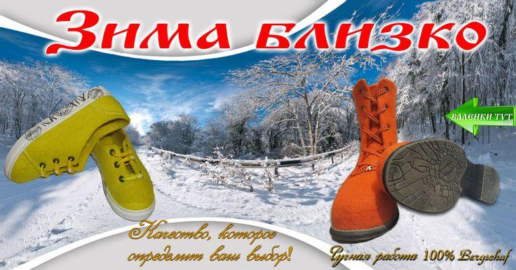 Обувь ручной работы из шерсти Австрийских овец Бергшаф