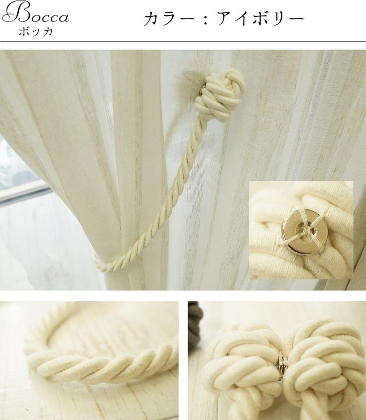 フランス製 天然素材のロープで作られたおしゃれなマグネットタッセル <ボッカ-bocca->:1本入り※※ - びっくりカーテン100サイズ通販専門店